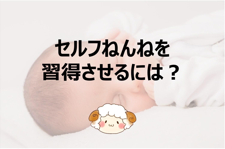 眠い も 寝 どんなに て